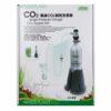 Ista - CO2 Aluminium Cylinder set (0.5L)